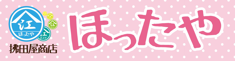 昭和初期創業『 ほったや 』 駄菓子と学用品の専門店